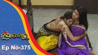 Nua Bohu   Full Ep 375   26th Sept 2018   Odia Serial - TarangTV