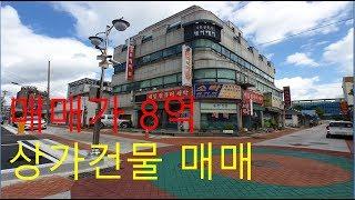 정읍시 상가건물 매매수성동수정영상