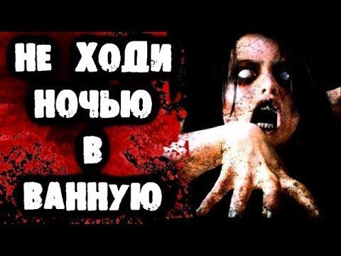 СТРАШИЛКИ НА НОЧЬ - Не ходи ночью в ванную