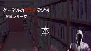 怪談朗読「本」怖い話・不思議な話【師匠シリーズ】