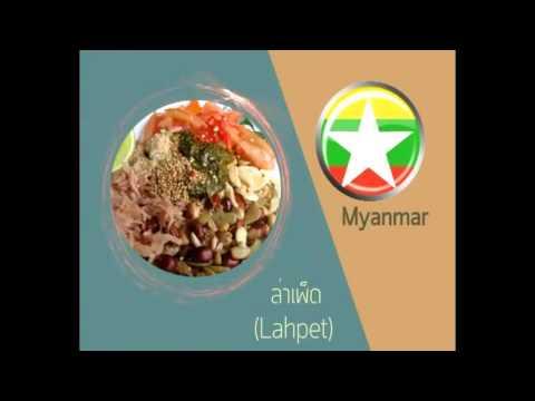 อาหารประจำชาติ ใน 10 ประเทศอาเซียน