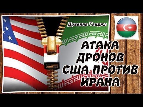 КОНФЛИКТ МЕЖДУ США И ИРАНОМ из за атаки дронов на Саудовскую Аравию. Как быть Азербайджану?