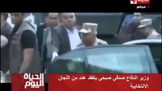 الحياة اليوم - وزير الدفاع صدقي صبحي يتفقد عدداً من اللجان الانتخابية