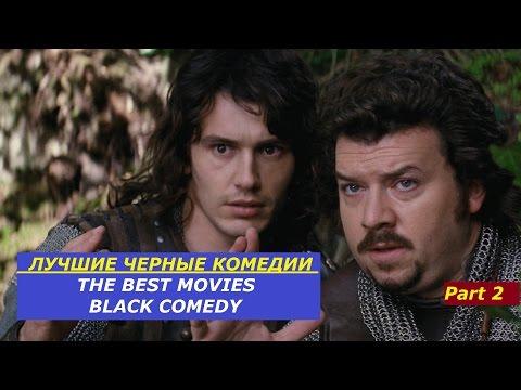 Зарубежные черные комедии