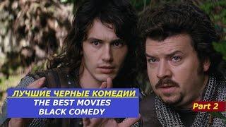 ЧЕРНЫЕ КОМЕДИИ. ЛУЧШИЕ ФИЛЬМЫ №2 /  BLACK COMEDY. THE BEST MOVIES №2
