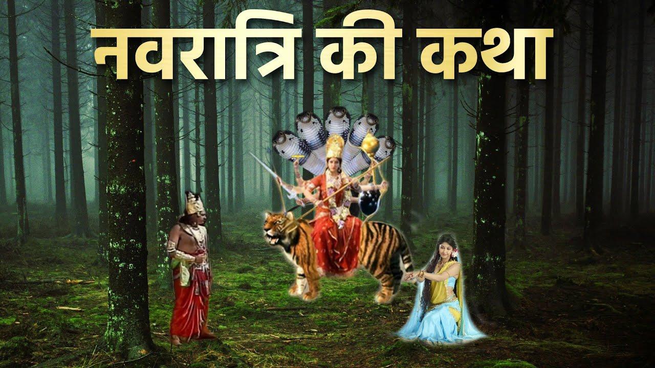 नवरात्रि की व्रत कथा, सुनने मात्र से होगी हर मनोकामना पूर्ण | माँ दुर्गा की कथा Navaratri vrat Katha
