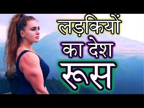 रूस - भारत का सच्चा दोस्त