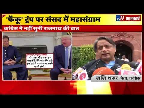 Donald Trump के झूठ पर भड़के Shashi Tharoor, कहा- PM Modi कभी ऐसा कह ही नहीं सकते