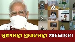 PM Modi to interact with Chief Ministers of all States to discuss Covid-19 situation|| Kalinga TV