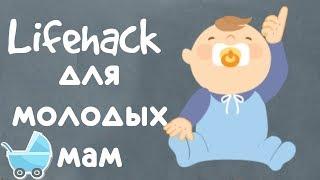 Лайфхак 5 хвилин тиші на кухні без іграшок)Спільне відео