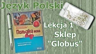 Польська мова за 4 тижні. Урок 1/Język polski. Lekcja 1