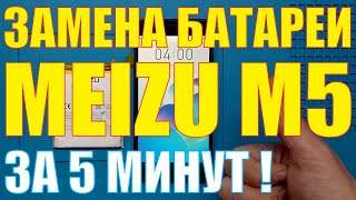 Замена батареи Meizu M5