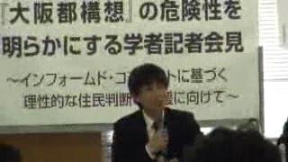 150505 『大阪都構想』の危険性を明らかにする学者記者会見@osaka【5/17反対票を】