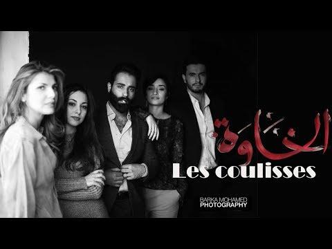 // VLOG // EL KHAWA - Les coulisses du tournage avec Mademoiselle S