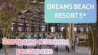 Dreams Beach Resort 5*. Завтрак в главном ресторане отеля. Шарм Эль Шейх, Египет. Январь 2017