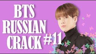 """『BTS RUSSIAN CRACK #11』ЧОНГУК НА ШОУ """"ГОЛОС"""" (мат)"""