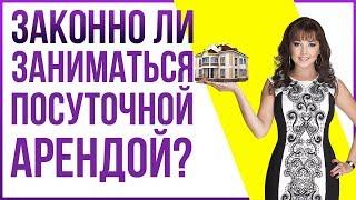 Как заработать на чужой недвижимости. ПОСУТОЧНАЯ АРЕНДА