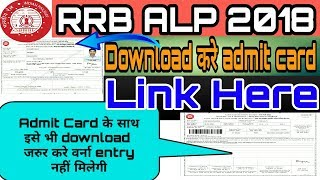Railway RRB Loco Pilot ALP Technician exam Admit Card Download 2018   e call latter   Step By Step