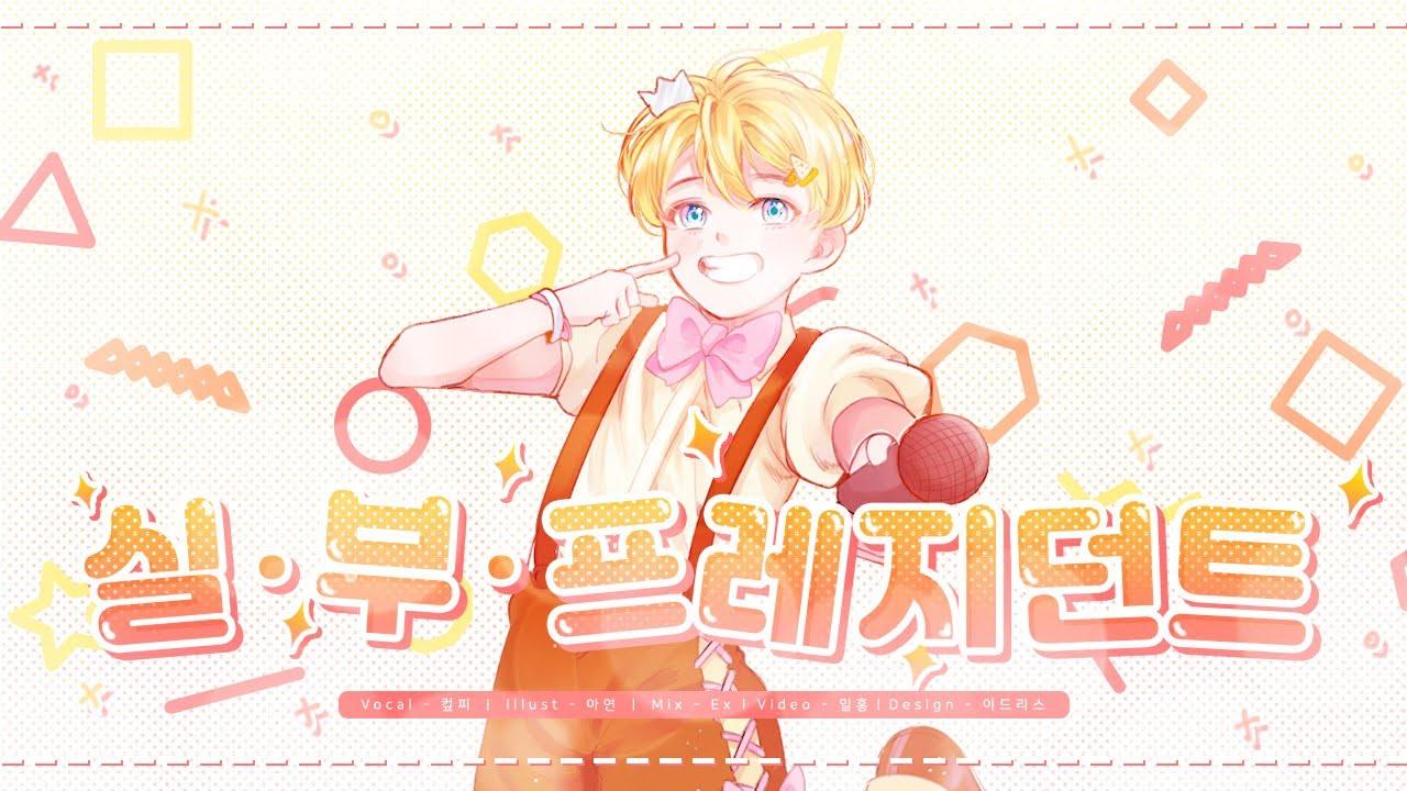【컾피】 실・부・프레지던트 한국어 커버 (シル・ヴ・プレジデント korean cover)