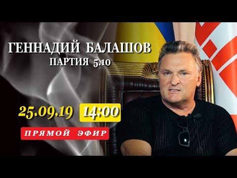 25.09.19 - Геннадий