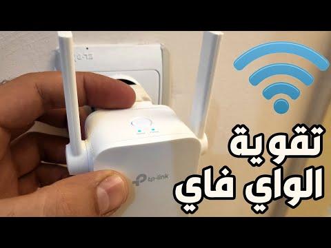 تقوية شبكة الانترنت بابسط طريقة جهاز تقوية الواي فاي Youtube