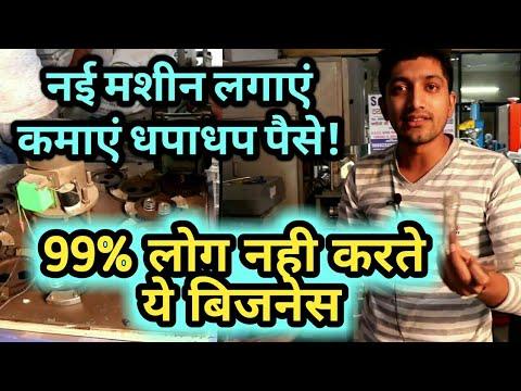 рдирдИ рдорд╢реАрди рд▓рдЧрд╛рдПрдВ рдХрдорд╛рдП рдзрдкрд╛рдзрдк рдкреИрд╕реЗредlow investment business ideasредbusiness ideas in hindi