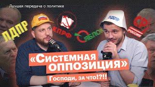 За кого голосовать? Как выглядит «оппозиция» в Госдуме