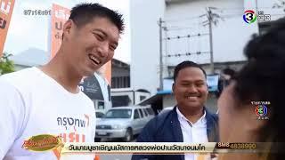 เลือกตั้ง 62 ทิศทางประเทศไทย เดือด! 'สุดารัตน์' สวนปมเพลงหนักแผ่นดิน 'ธนาธร' แนะฟังประเทศกูมี