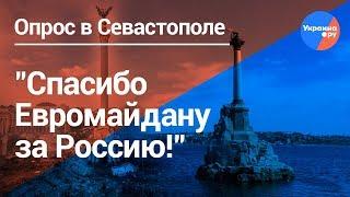Евромайдан на пользу Севастополю?