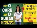 No Carb & No Sugar Food for Weight Loss | My Weight Loss Food List in Hindi