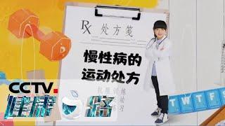 《健康之路》 20200521 慢性病的运动处方·高血压| CCTV科教