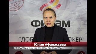 видео Особенности российского фондового рынка