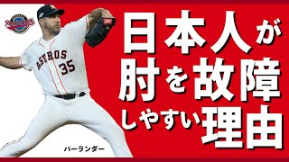 「メジャーの日本人投手が肘を故障する理由とは?」ダルビッシュ&バーランダーの投げ方の違い レジースミスベースボール:ジャパン