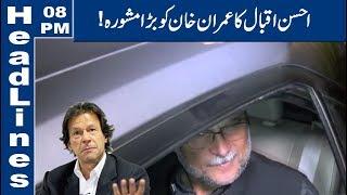 Ahsan Iqbal's Advice To PM Imran Khan | 08 PM Headlines | 15 Sept 2019 | Lahore News HD