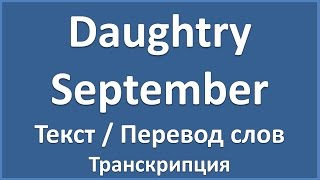 Скачать Daughtry September текст перевод и транскрипция слов