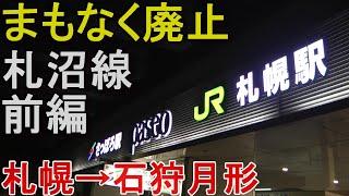 【もうすぐ廃止】札幌→石狩月形(前編)札沼線に乗車し、記念入場券を購入して、景品をもらう