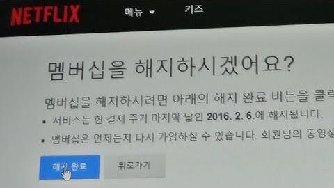 netflix 넷플릭스 동영상 스트리밍 서비스 해지하는 방법과 해지 사이트 링크