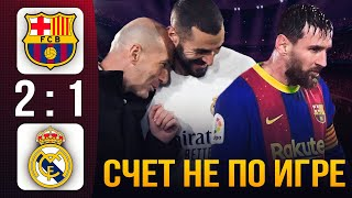 BARSA DOESN'T DESERVE THIS • ZIDAN HITRE AGAIN • REAL MADRID BARCELONA 2 1 MATCH REVIEW