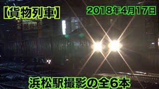 【貨物列車】2018年4月17日 雨の降りしきる中力強く走る大迫力の疾風!美しいジョイント音! 浜松駅撮影の全6本