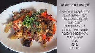 Фахитос с курицей / Фахитос / Фахитос с курицей рецепт / Куриное филе с овощами / Курица с овощами