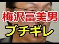 梅沢富美男 職員 トラブルを説明しないJR職員にブチギレ!そっぽを向く不誠実な対応に駅構内で激怒・怒鳴り声を上げる!