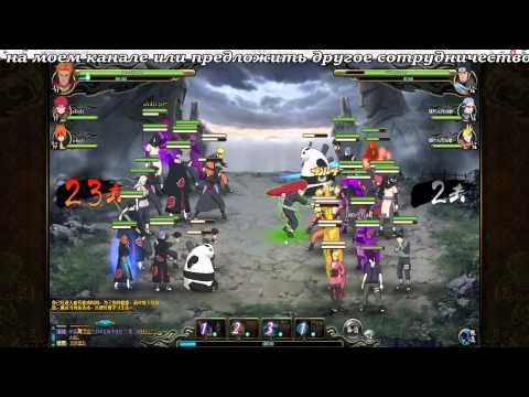 Арена в игре Наруто Онлайн
