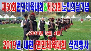 홍천뉴스  서석뉴스  홍천군 내면면민체육대회식전행사