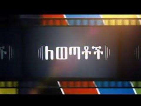 Lewetatoch Program ለወጣቶች...... ህዳር 05 2009