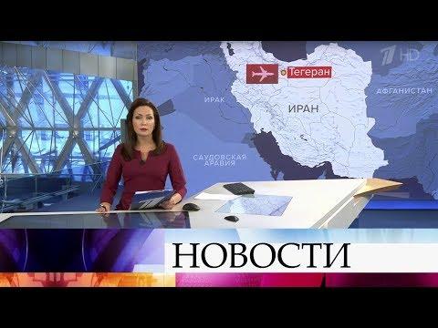 Выпуск новостей в 10:00 от 08.01.2020