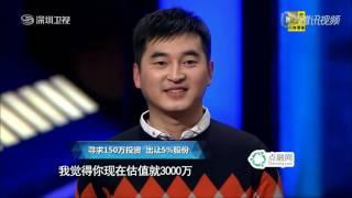 20160522 ✪ 合伙中国人✪ 第1期:经济大咖徐小平与狗抢零食? 创投类真人...