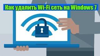 видео Как удалить беспроводное сетевое соединение и подключиться заново к Wi-Fi?