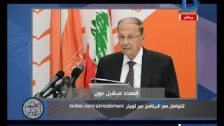 المسلماني: ميشال عون رئيسا للبنان بعد محاولات استمرت 26 عاما..'فيديو'