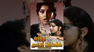 Paartha Gnyabagam Illayo Tamil Full Movie
