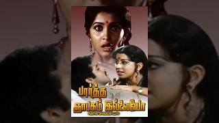 Paartha Gnabagam Illayo (1985) Tamil Movie